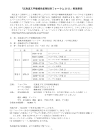 「北海道大学機械系産業技術フォーラム 2015」実施要領