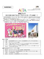 原宿アルタ 2015年3月7日(土) グランドオープン決定!!