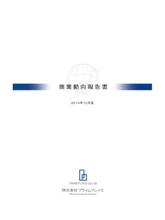 2014年10月度 商業動向報告書(PDF)