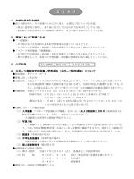 H27入学案内(募集要項)