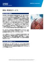 関税・間接税サービス