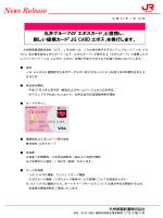 「JQ CARD エポス」を発行します