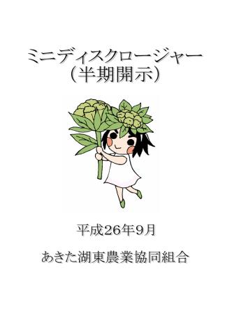 001 ミニディスクロ(表紙) 済