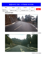 国道480号(花坂~大門拡幅)状況写真
