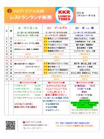 ランチ新聞はコチラ - KKRホテル札幌