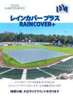 RAINCOVER+ レインカバー プラス