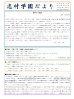 志村学園だより1月号を掲載しました。