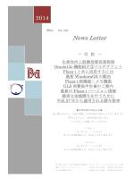 ニュースレター11月号 - 株式会社ビジネス・アソシエイツ