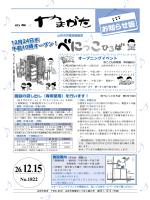 2014年12月15日号(全ページ)