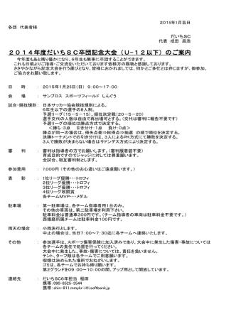 2014年度だいちSC卒団記念大会(U