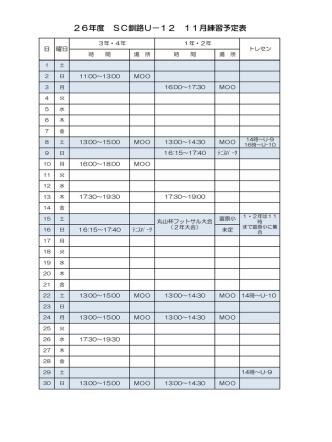 26年度 SC釧路U-12 11月練習予定表