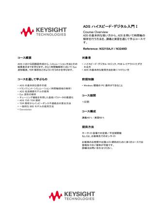 ADS ハイスピード・デジタル入門Ⅰ