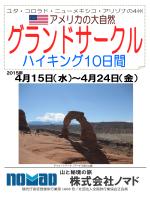 グランドサークルハイキング10日間