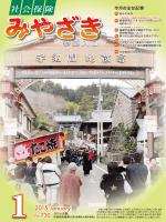 社会保険みやざき1月号 - 一般財団法人 宮崎県社会保険協会