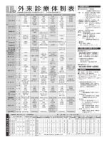 外来診療体制表 2015年1月