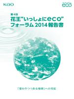 """""""いっしょにeco""""フォーラム2014報告書"""