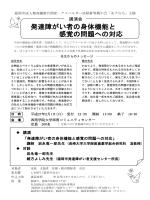 受講申込書(PDF)