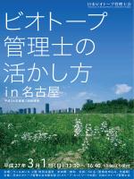 日本ビオトープ管理士会 平成26年度第7回研修会