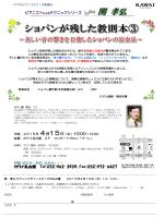カワイ名古屋 Tel(052)962-3939、Fax(052)972-6427