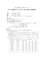 2015 東京都マスターズスキー大会(回転・大回転