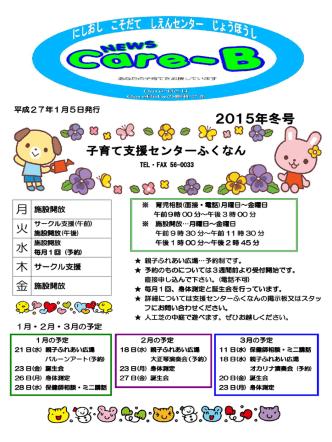 2015年子育て情報誌care-B冬号