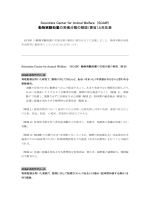 Scientists Center for Animal Welfare (SCAW) 動物実験処置の苦痛