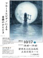 院内コンサート(フルートとピアノ)(PDF : 397.72 KB)