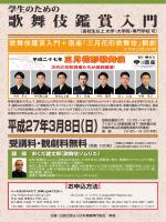 京都・南座 学生のための歌舞伎鑑賞入門