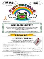 なかすじじどうかんだより1月号 (PDF 939.8KB)