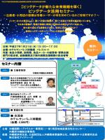 「2015ビッグデータセミナー」の開催について