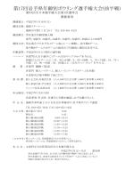 第17回岩手県年齢別ボウリング選手権大会(前半戦)