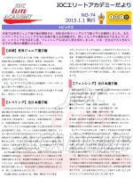 No.74 - 日本オリンピック委員会