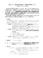 2月愛媛県西条市、千葉県千葉市 - 一般社団法人 日本型枠工事業協会