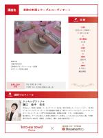 季節の料理とテーブルコーディネート 廣江 佳子 先生