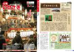 広報いせさき9月1日号全体版(6MB)(PDF文書)