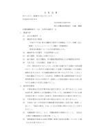 単価契約 - 埼玉労働局