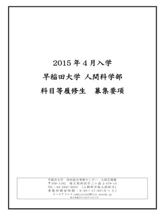 2015年度 試験要項