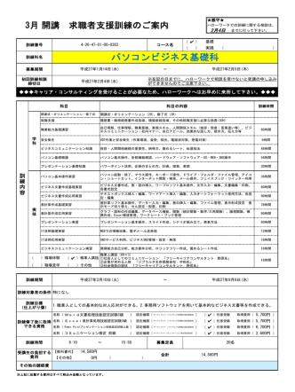 0383 パソコンビジネス基礎科 12.18