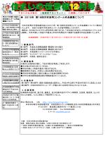 平成26年12月 - 福岡県すまいネット