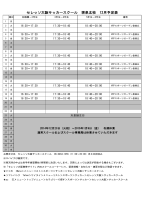 セレッソ大阪サッカースクール 堺泉北校 12月予定表