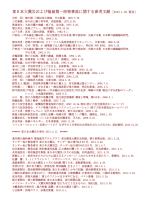 東日本大震災および福島第一原発事故に関する参考文献 [2015.1.11.現在]