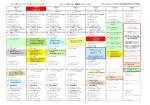 12月28日の放送予定(PDF)