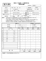 第8回下呂温泉いで湯卓球大会 ご宿泊申込書(記入例・原本)