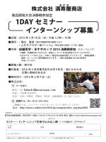 1DAY セミナー - 満寿屋商店(ますや)