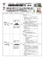 スーパーティーチャー通信 -第9号-