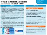 中小企業庁(PDF形式:12132KB)