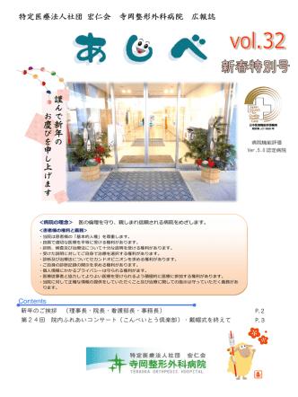 32 - 寺岡整形外科病院