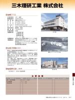 三木理研工業 株式会社 - 和歌山県産業情報センターへ