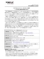 ジャパン・パビリオンに出展 - TMEIC 東芝三菱電機産業システム株式会社