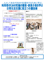 4.20 日常生活支援に役立つ介護技術
